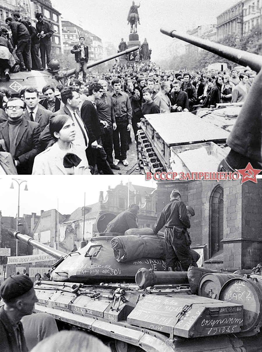 Жители Праги и русские танки