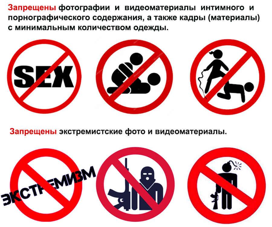 Запреты для социальных сетей
