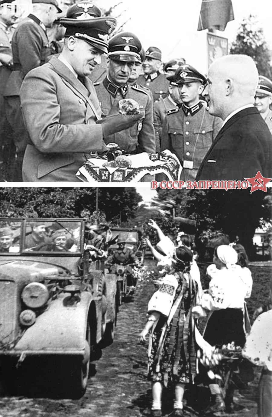 Славяне приветствуют немецкий порядок