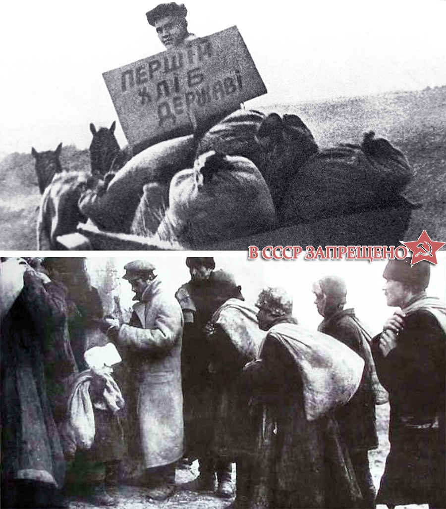 Сбор хлеба в Украине - 1932 год Голодомор