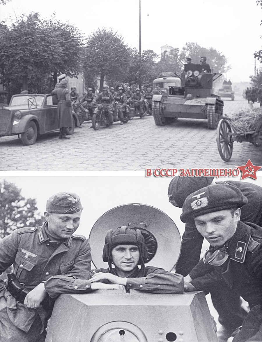 Советские танкисты и солдаты вермахта вместе в Бресте