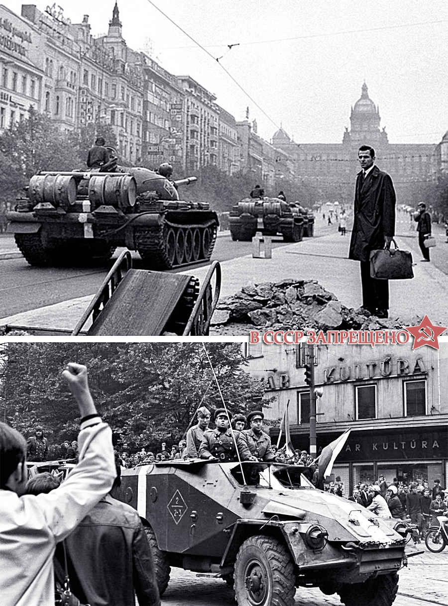 Советские войска на Вацлавской площади в Праге