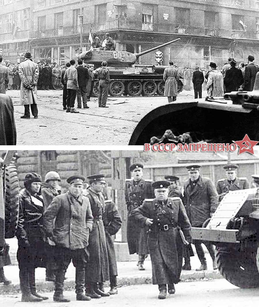 Венгерский конфликт 1956