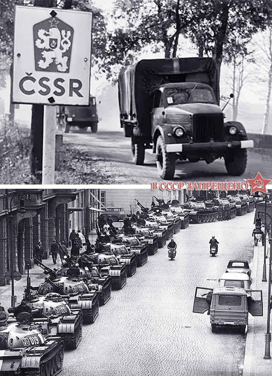 Вторжение советских войск в Прагу