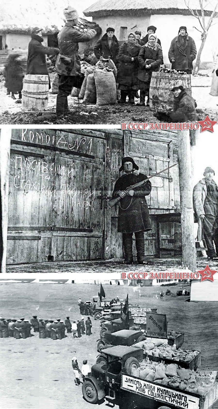 Запрещенные фото Голодомора