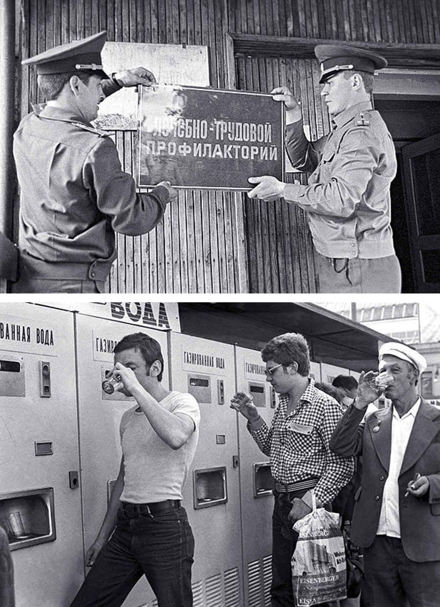 Советская действительность