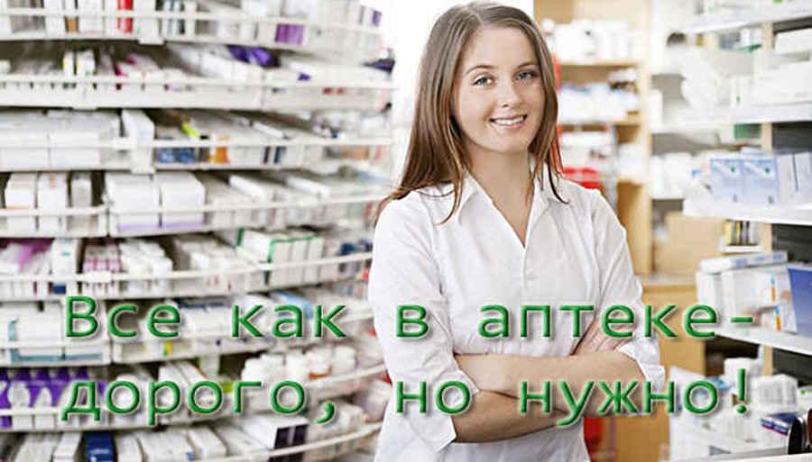 Аптечные нужды