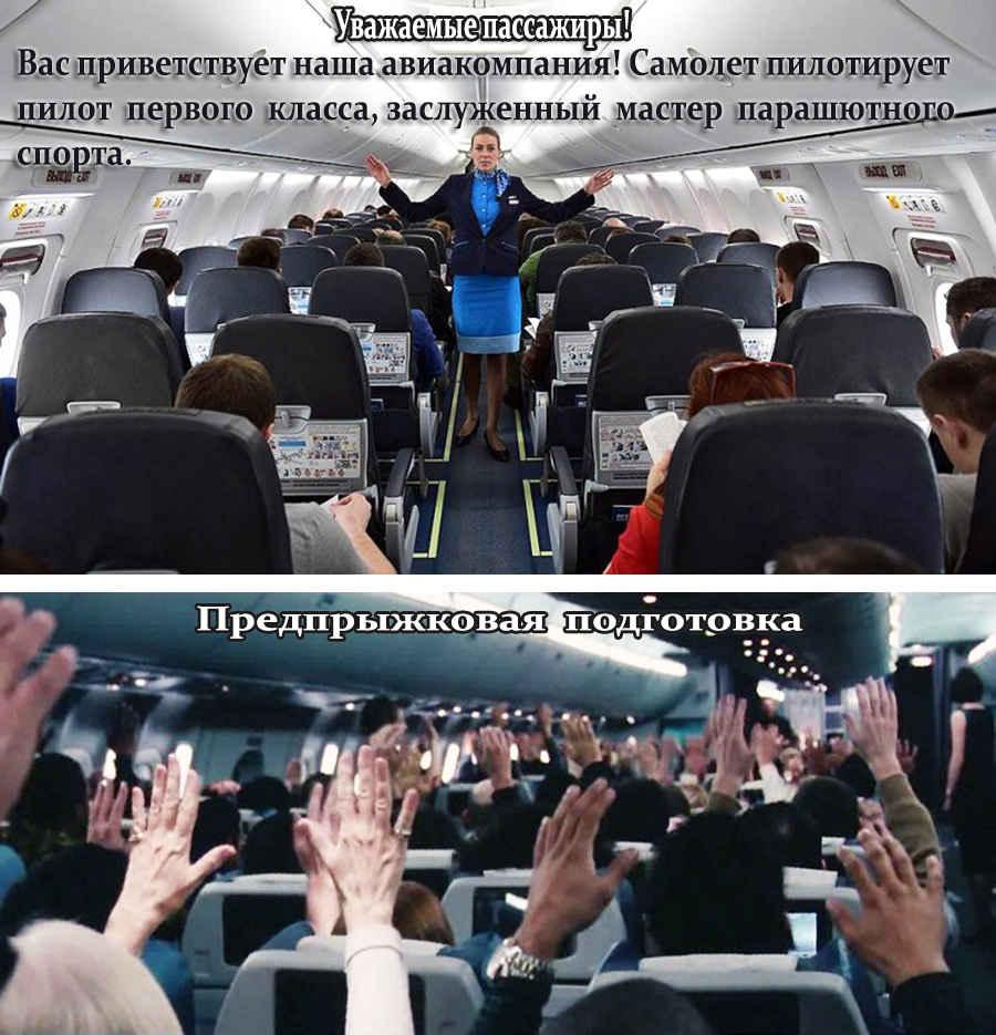 Авиакомпания проводит предпрыжковую подготовку в самолете с пассажирами