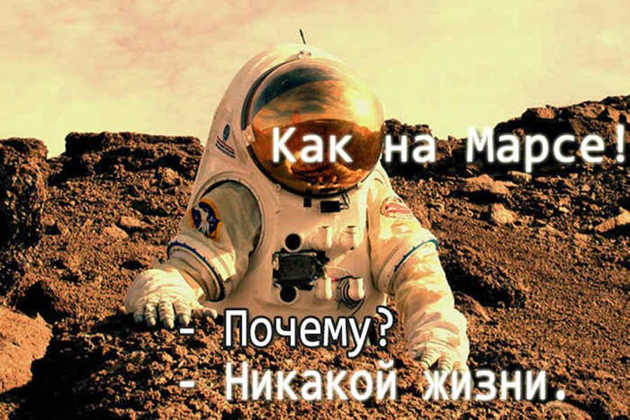 Дела как на Марсе