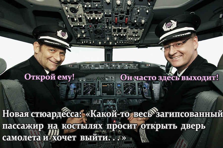 Летчики - приколисты