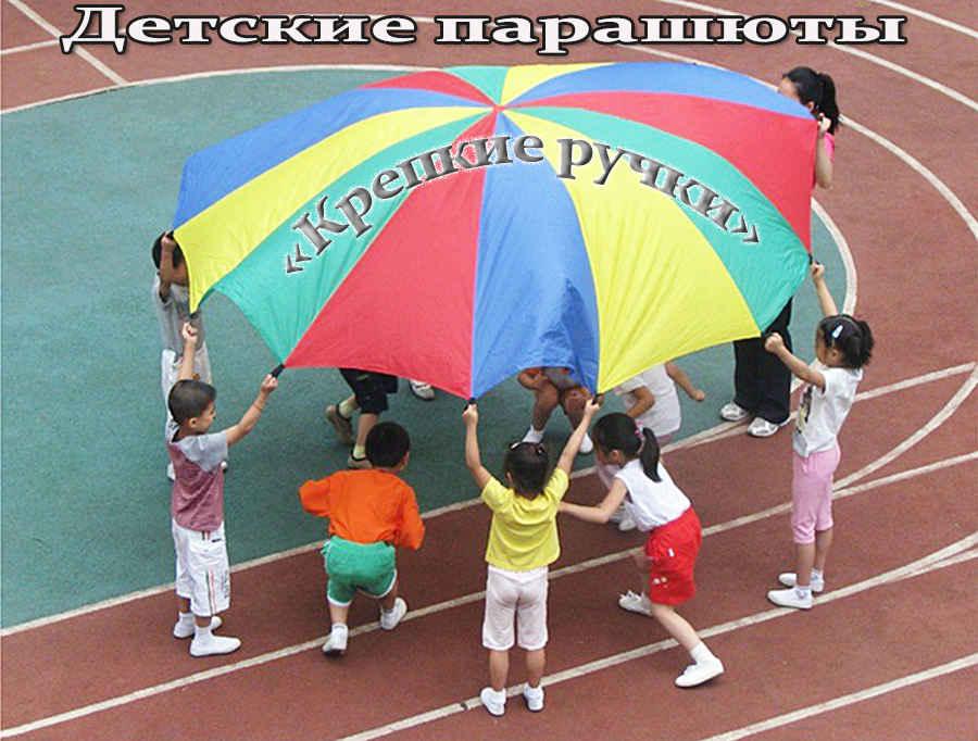 Детские парашюты