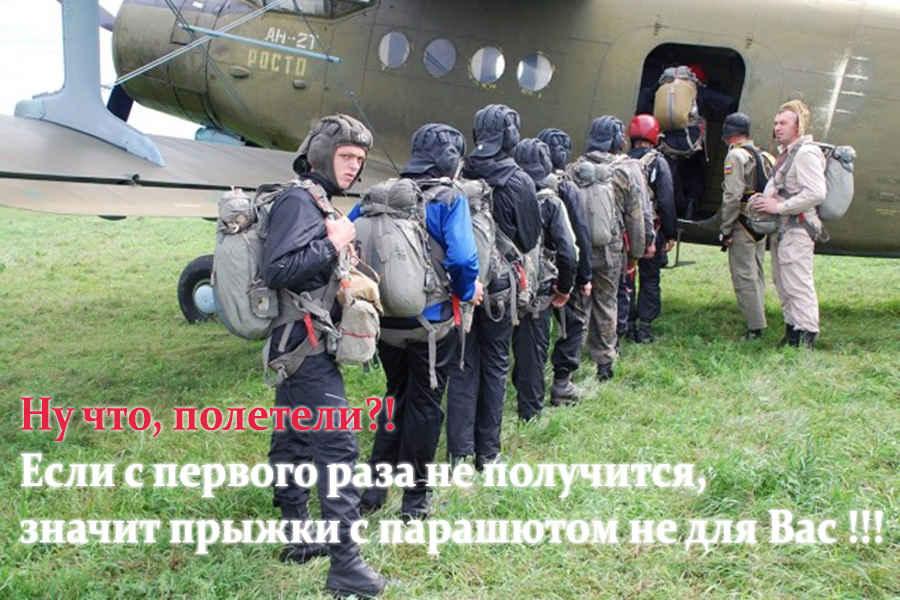 Приглашение в парашютный полет