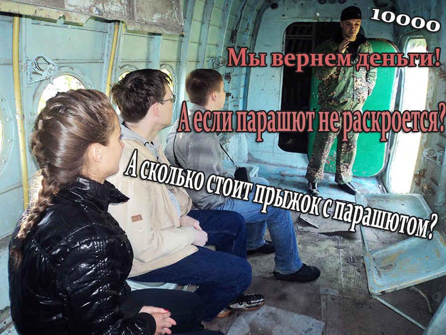 Прикольный инструктаж инструктора по парашютному спорту