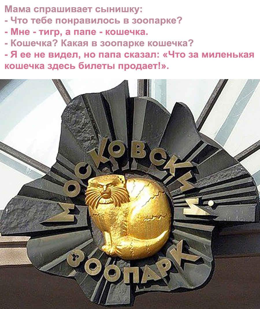 Московский зоопарк - приколы