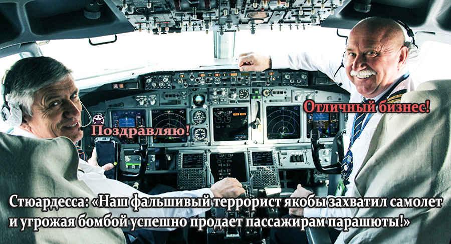 Продажа парашютов в самолете во время полета