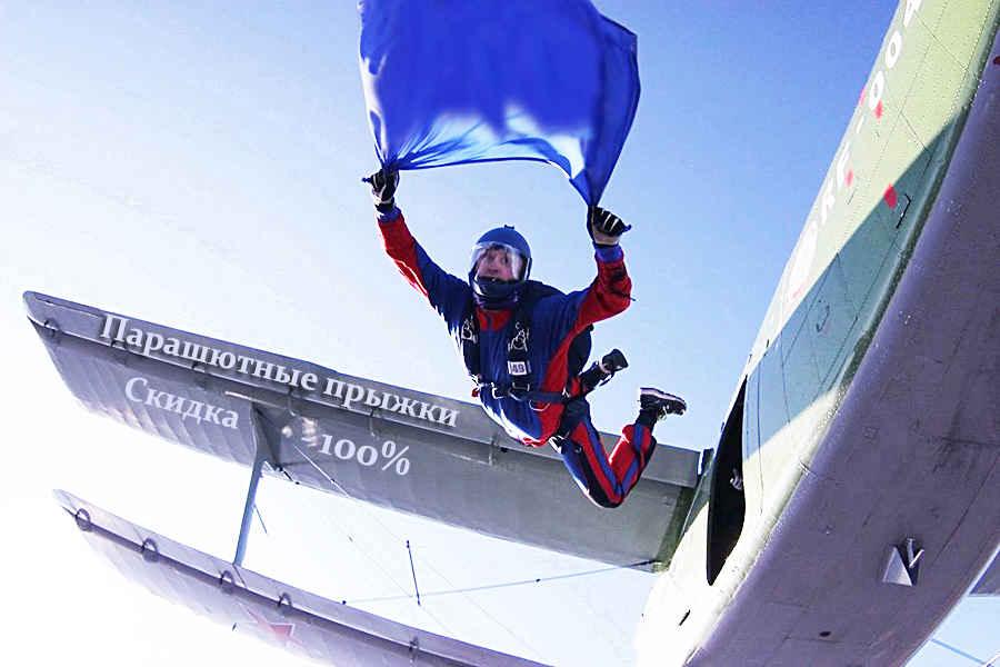 Прыжки с парашютом - рекламный трюк