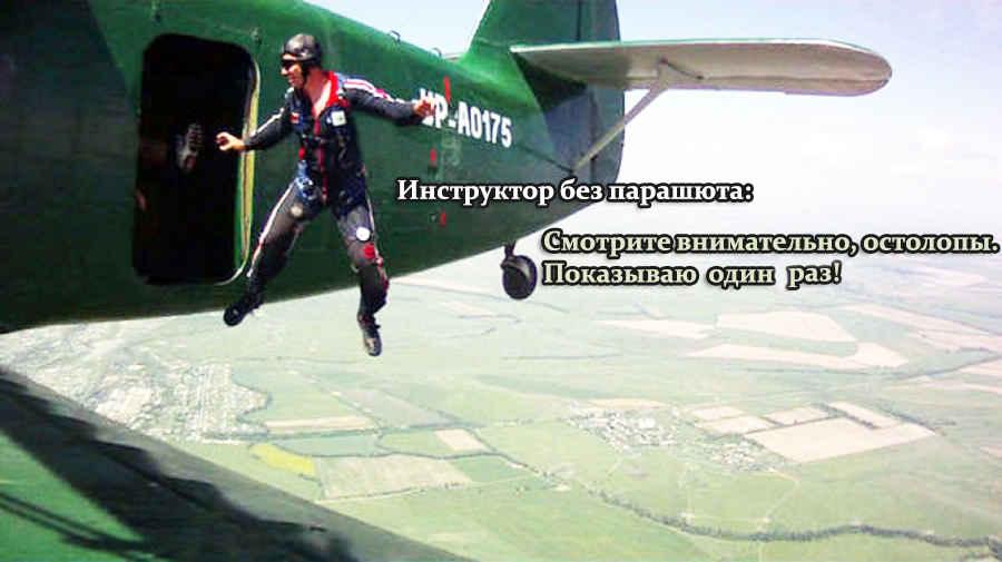 Прыжок инструктора без парашюта по приколу