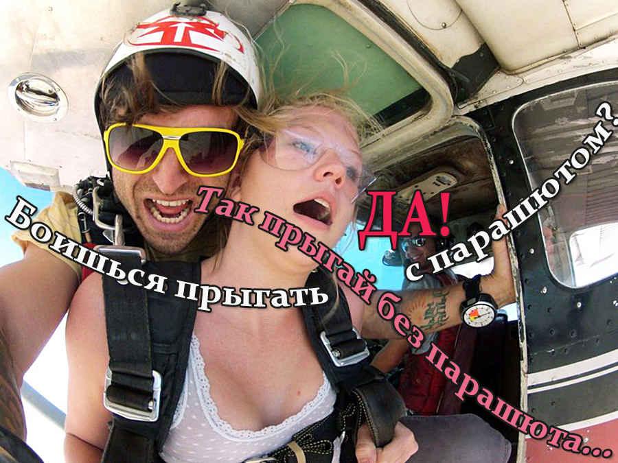 Прыжок с самолета с прикольным инструктором