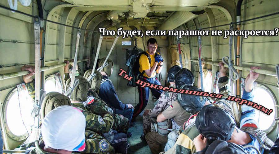 Смешные вопросы новичков по десантированию с самолета