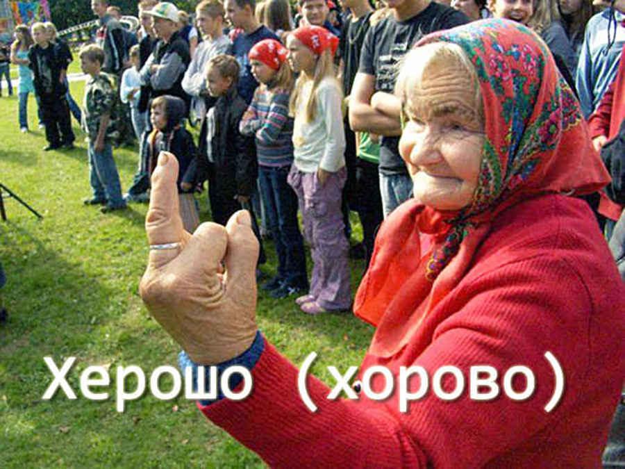 У бабушки хорово дела