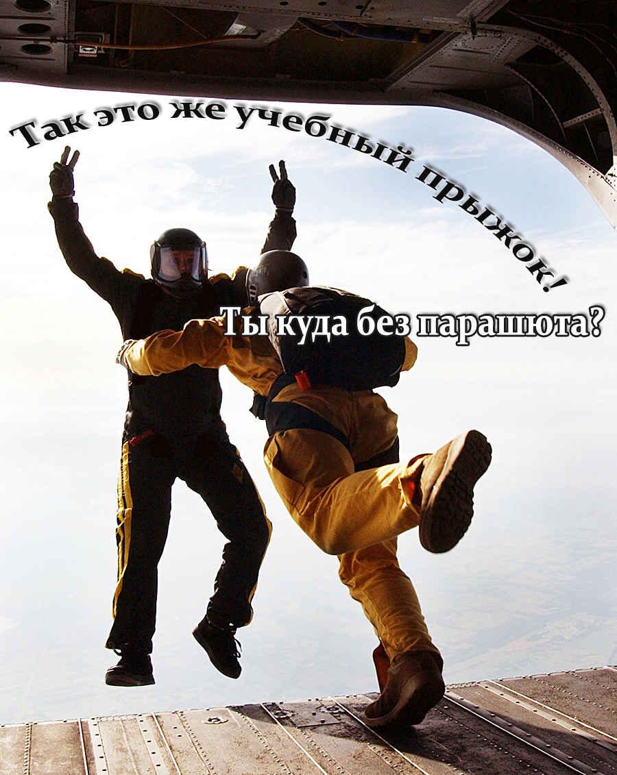 Учебный прыжок без парашюта