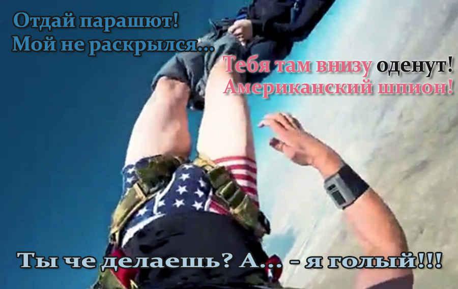 Ворует парашют прямо в полете