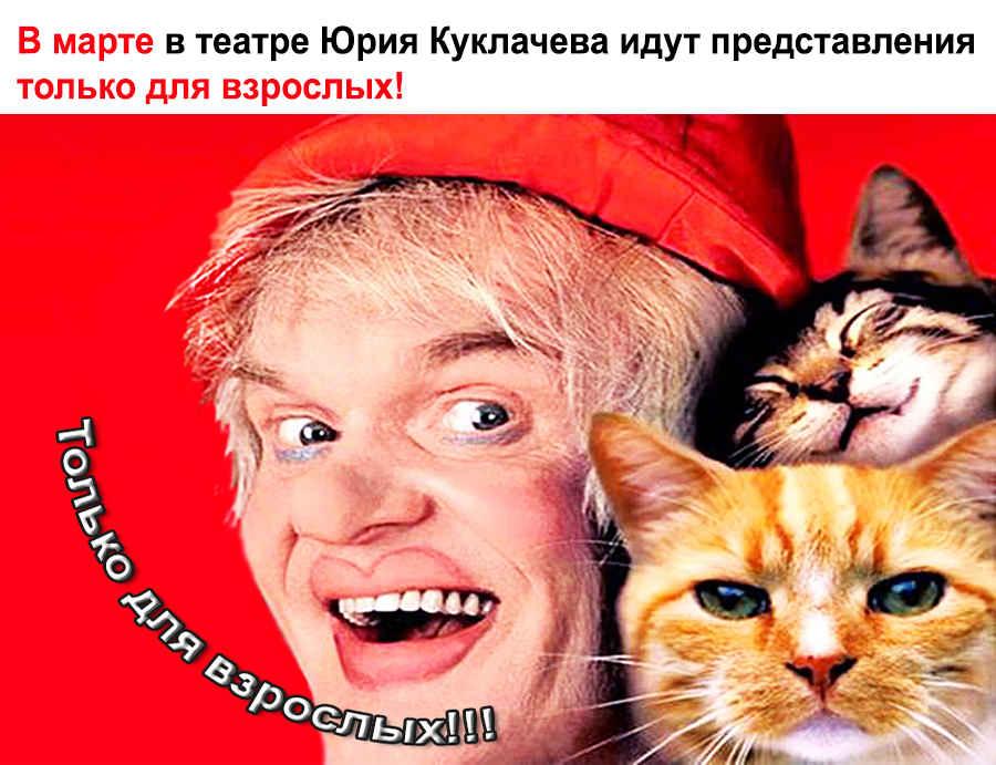 Взрослые кошки в марте только для взрослых