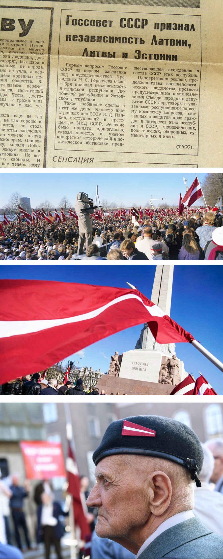 СССР признал независимость Латвии