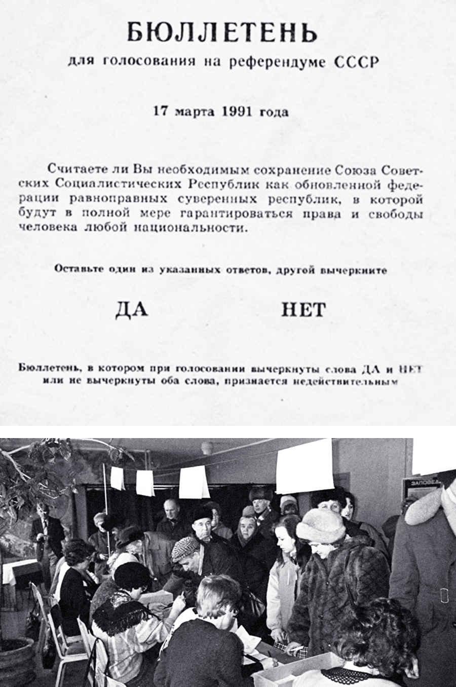Голосование (Референдум) За и Против СССР